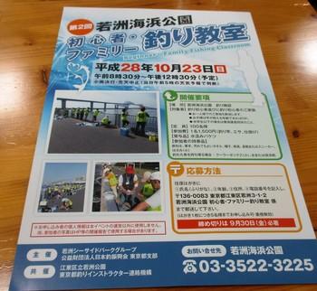 281023若洲釣り教室ポスター.JPG