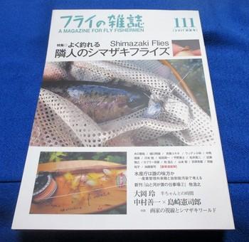 290401フライの雑誌111号2.JPG