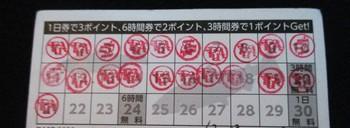 290401ポイントカード2.JPG