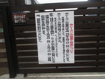 290409秋川湖 (23).JPG