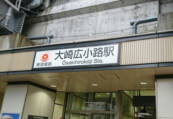 290613大崎広小路.JPG