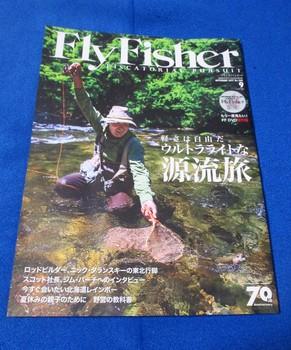 290728フライフィッシャー2017年9月号(月刊誌ラスト).JPG