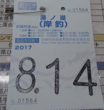 290814夏休み (6).JPG