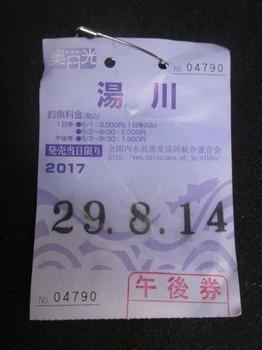 290814夏休み (86).JPG