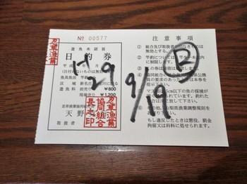 290919忍野 (10).JPG