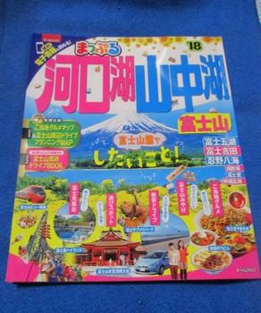 290929忍野 (4).JPG
