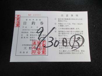 290930忍野 (157).JPG