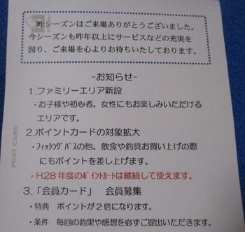 291011秋川湖 (3).JPG