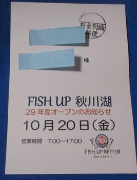 291011秋川湖 (4).JPG