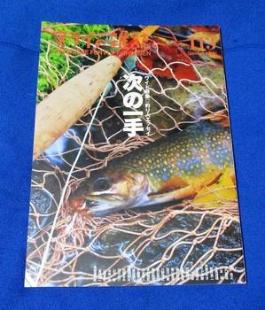 291202フライの雑誌113号 (6).JPG