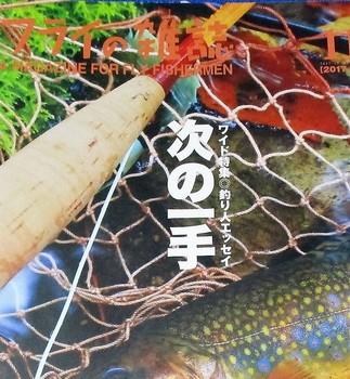 291202フライの雑誌113号 (8).JPG