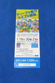 291223フィッシングショー.JPG