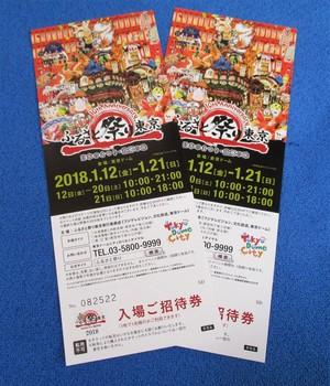 300113ふるさと祭り0 (1).JPG