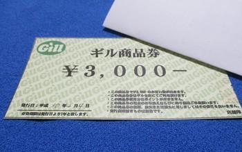 300208ギル.JPG