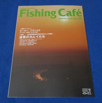 300412フィッシングカフェ2018年春号.JPG