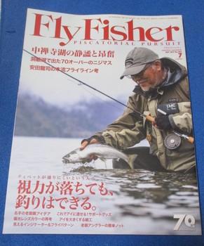 フライフィッシャー2017年7月号 (1).JPG