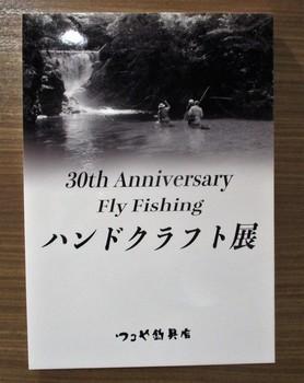 190216つるや釣具店ハンドクラフト展 (8).JPG