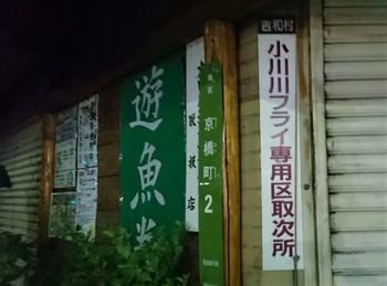 19080607ささき釣具 (4).JPG