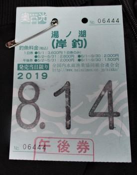 1908夏休み (332).JPG