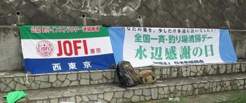 281016多摩川清掃1.JPG