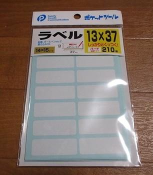 290808ロッド整理 (20).JPG