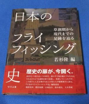 300530日本のフライフィッシング.JPG
