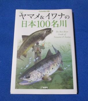 300602ヤマメ&イワナの日本の100名川 (1).JPG