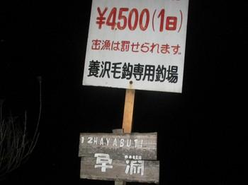 300624養沢 (34).JPG
