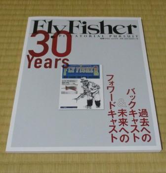 300701フライフィッシャー30年 (1).JPG