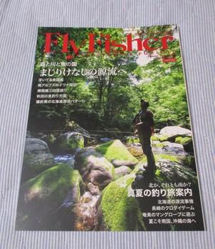 300726 フライフィッシャー2018夏号 (1).JPG