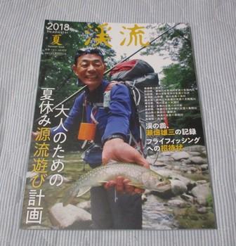 300729・2018渓流夏 (3).JPG