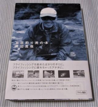 49百匹釣り男の本190809ループトゥループ.JPG